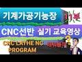 CNC 선반 프로그램 2단계O0602