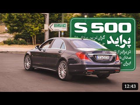 گران ترین خودروی سدان ایران، S500 2014 در کنار ارزان ترین سدان ایران (پراید) !