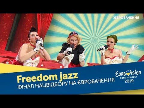 Freedom Jazz – Cupidon. Фінал. Національний відбір на Євробачення-2019