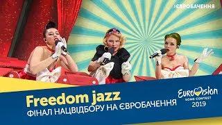 Freedom jazz - Cupidon. . -2019