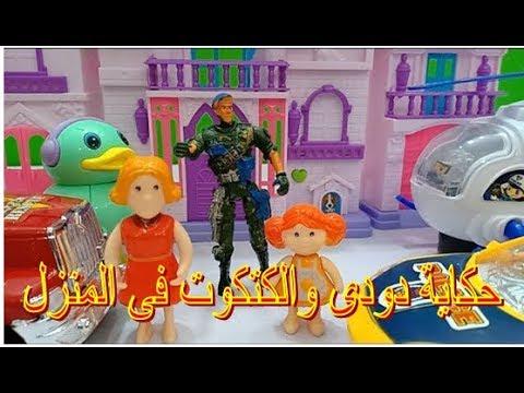حكاية دودى// والكتكوت فى المنزل#للاطفال اجمل العاب..!!