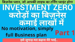 Zero investment se 1,00,000₹ mahine ki incom l business idea, zero investment, lakhon ki kamai
