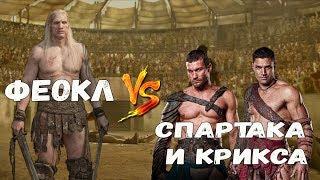 КИНО-БИТВЫ №66. Спартак и Крикс против Феокла. Спартак.