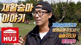 마음이 힐링되는 재활승마이야기 (feat.채덕신)