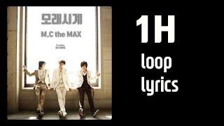 모래시계 1시간 반복 가사 (1Hour Loop Lyrics) - M.C the Max (엠씨더맥스)
