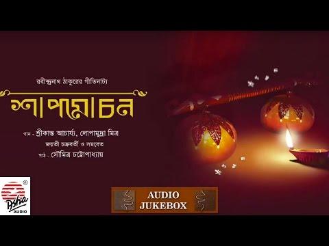 Shaapmochon | Rabindra Sangeet album | Srikanto Acharya | Lopamudra Mitra | Jayati Chakraborty