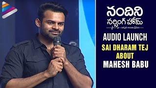 Sai Dharam Tej About Mahesh Babu | Nandini Nursing Home Audio Launch | Naveen | Telugu Filmnagar