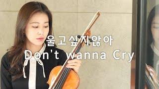 세븐틴(Seventeen)_울고싶지않아(Don