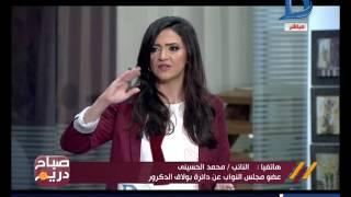 صباح دريم | نائب بولاق الدكرور: تقدنا ببيان عاجل لوزير الداخلية بشأن حادثة وفاة الطفلة دانية