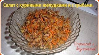 Салат из куриных желудков с грибами. Остренький и вкусный.