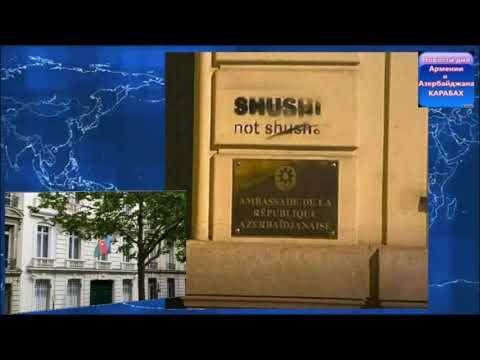 Армянские националисты атаковали посольство Азербайджана во Франции