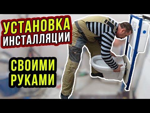 УСТАНОВКА УНИТАЗА своими руками / МОНТАЖ инсталляции Cersanit / ИНСТРУКЦИЯ