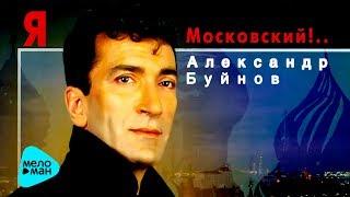 Александр Буйнов  -  Я    московский!   (Альбом 1996)