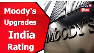 Moody's Upgrades India rating | Speed100 | News18 India