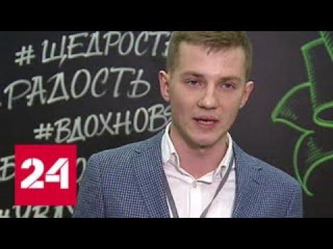 На всероссийском форуме добровольцев в Москве собрались около 15 тысяч человек - Россия 24