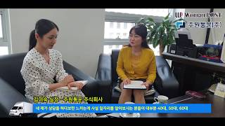 고객만족 우수사원 선정 김미숙실장 - 지입매니저(주원통…