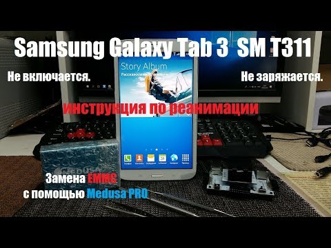 Samsung Galaxy Tab 3 8 0 SM T311 не включается, не заряжается.
