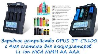 Зарядное устройство OPUS BT-C3100 v2.2 с 4мя слотами для аккумуляторов Li-Ion NiCd NiMH AA AAA