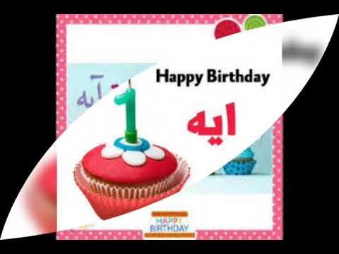 عيد ميلاد باسم آيه أجمل هديه ف عيد ميلادي Youtube
