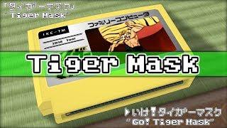 行け!タイガーマスク/タイガーマスク 8bit