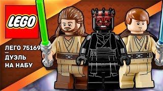 LEGO Star Wars (75169) - ДУЭЛЬ НА НАБУ