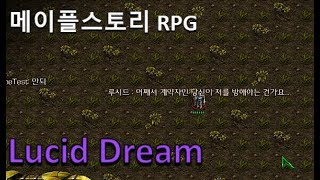 [Lucid Dream] 메이플스토리 루시드 RPG 스타크래프트유즈맵[StarCraft UseMap]