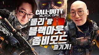 노돌리 와 블랙아웃 모드,  좀비모드 즐기기!! | 콜오브듀티 : 블랙옵스 4  call of duty black ops 4 blackout