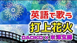 本家様: DAOKO × 米津玄師『打上花火』MUSIC VIDEO https://www.youtub...