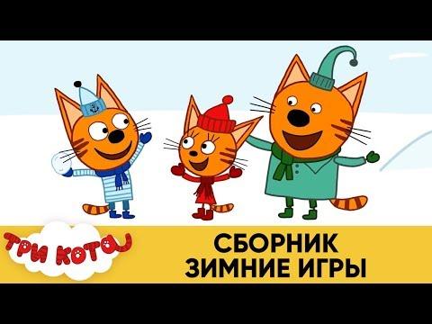 Три Кота | Сборник Зимние игры | Мультфильмы для детей ⛄❄️