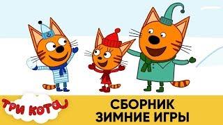 Три Кота Сборник Зимние игры Мультфильмы для детей