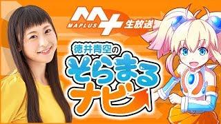 スマホ用ナビアプリ「MAPLUS+」の魅力を徳井青空さんが熱く紹介する 『...