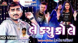 Le Kachuko Le HD Song Jignesh Kaviraj