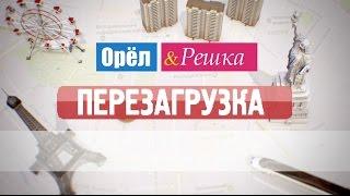 Промо нового сезона Орла и Решки. Орёл и Решка