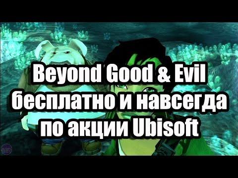 Beyond Good & Evil бесплатно и навсегда по акции Ubisoft