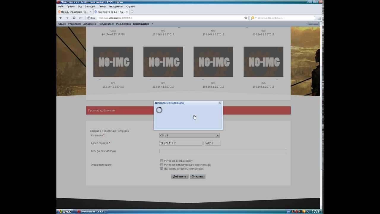 Как сделать мониторинг сервера на сайте ucoz самый лучший public сервер для css v34