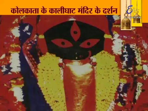 Darshan-दर्शन-कालीघाट मंदिर-कोलकाता-Khalighat Mandir-Kolkatta-On 16th Oct 2015