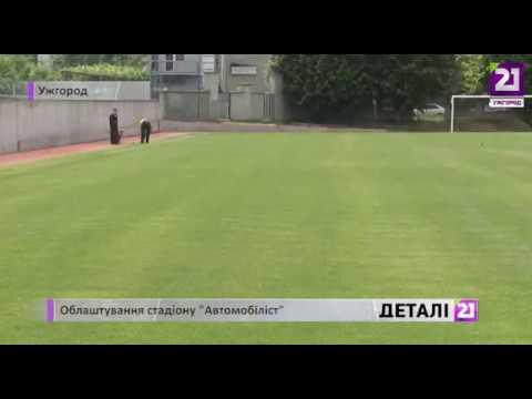 21 channel: Облаштування стадіону «Автомобіліст»