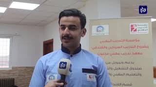 التدريب المهني الفرصة الأخيرة لتوظيف شباب محافظتي إربد وعجلون  ( 27/2/2020)