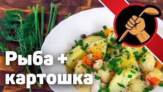 Рыба + картошка = мировая штука!