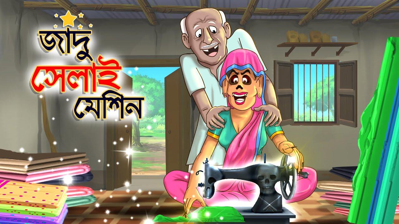 জাদু সেলাই মেশিন || Bangla Golpo || Thakurmar jhuli || Rupkothar Golpo || Bangla Cartoon ||