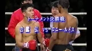 1995年 シュートボクシング 初代S-CUP 決勝戦.