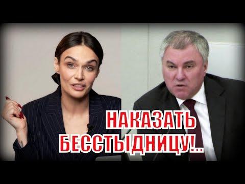 Володин предложил оштрафовать Водонаеву на 100 млн за ее мнение о маткапитале!