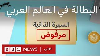 لماذا أصبحت المنطقة العربية الأولى عالميا بمعدلات البطالة؟