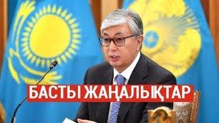 Басты жаңалықтар. 02.09.2019 күнгі шығарылым / Новости Казахстана