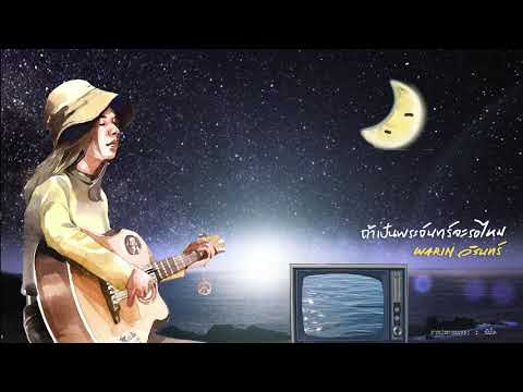 คอร์ดเพลง ถ้าเป็นพระจันทร์จะรอไหม Warin วรินทร์