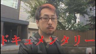 わど監督 #ドキュメンタリー #新宿 【わど監督の欲しい物はこちらです...