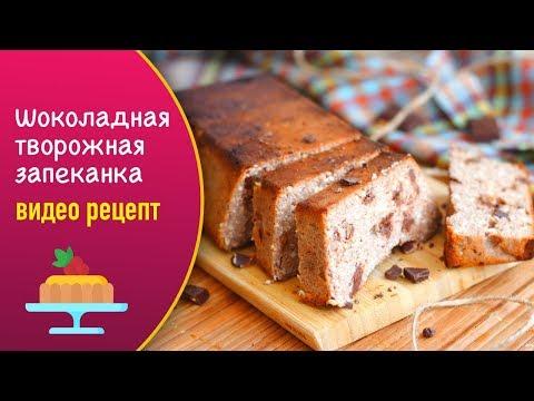 Шоколадная творожная запеканка — видео рецепт, понравится детям и взрослым