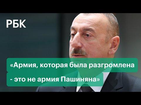 Алиев поддержал Пашиняна: президент Азербайджана рассказал о войне с Арменией за Нагорный Карабах