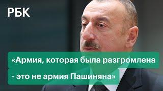 Алиев поддержал Пашиняна президент Азербайджана рассказал о войне с Арменией за Нагорный Карабах