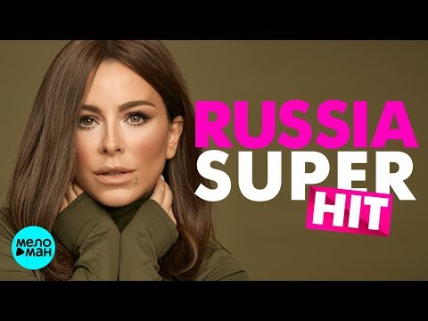 Russia Super Hit - Новое и лучшее 2018 12+